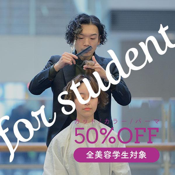 【美容学生対象】基本メニュー(カット・カラー・パーマ)50%オフで施術